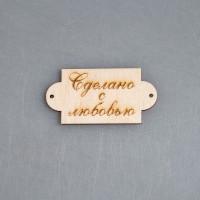 """Деревянная бирка с надписью """"Сделано с любовью"""" (прямоугольная)"""