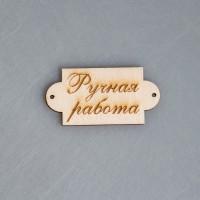 """Деревянная бирка с надписью """"Ручная работа"""" (прямоугольная)"""