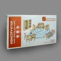 Деревянный конструктор набор мебели для кукол