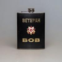 """Фляжка металлическая """"Ветеран ВОВ"""""""