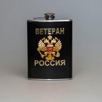 """Фляжка металлическая """"Ветеран Россия"""""""