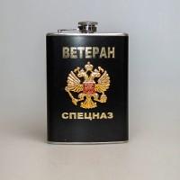 """Фляжка металлическая """"Ветеран Спецназ"""""""