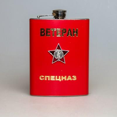 """Фляжка металлическая """"Ветеран Спецназ-2"""""""