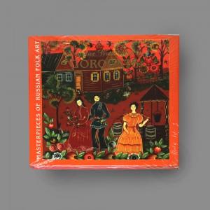 """Книга """"Художественная роспись по дереву. Городец"""" """"Decorative Wood Painting - GORODETS"""""""