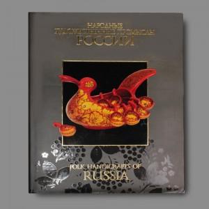 """Книга """"Народные художественные промыслы России"""""""