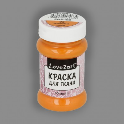 "Краска для ткани ""Love2art"", цвет оранжевый 05, 60 мл"