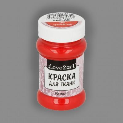 """Краска для ткани """"Love2art"""", цвет красный 06, 60 мл"""