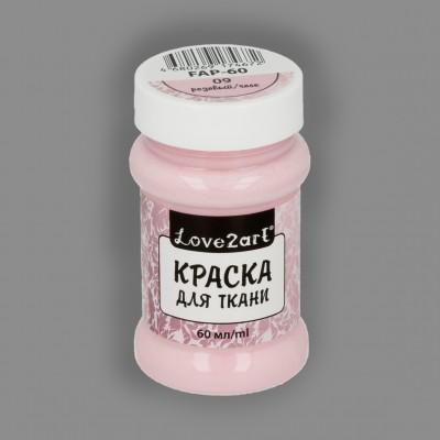 """Краска для ткани """"Love2art"""", цвет розовый 09, 60 мл"""