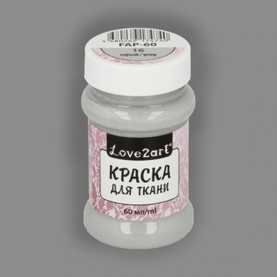 """Краска для ткани """"Love2art"""", цвет серый 15, 60 мл"""