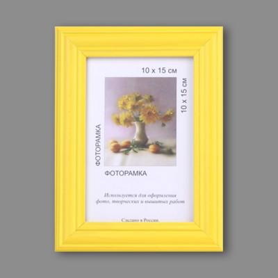 """Деревянная рамка """"Gamma"""" МРД-05 15 х 20 см дерев. с оргстеклом №01 желтый"""