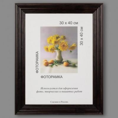 """Деревянная рамка """"Gamma"""" МРД-13 30 х 40 см оргстеклом т.коричневый"""