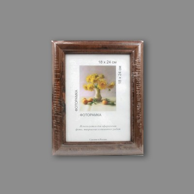 """Деревянная рамка """"Gamma"""" МРД-02 18 х 24 см дерев. с оргстеклом №02 т.коричневый"""