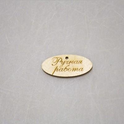 """Деревянная бирка с надписью """"Ручная работа"""" (овальная)"""