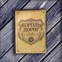 """Обложка для документов из бересты """"Король дорог"""" (основа ПВХ)"""