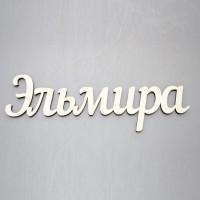 """Надпись плоская с именем """"Эльмира"""""""