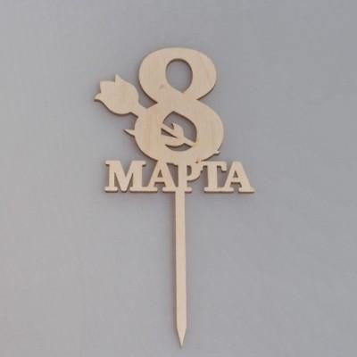 """Деревянный топпер """"8 Марта"""" (тюльпан)"""