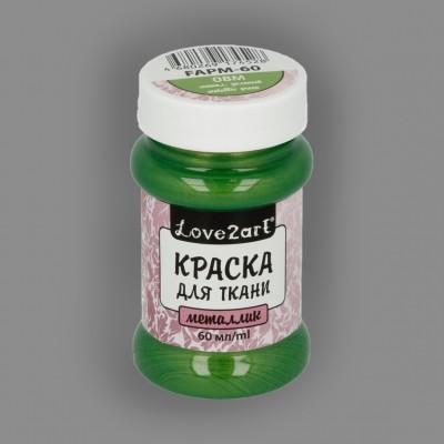 """Краска для ткани металлик """"Love2art"""", цвет зеленый 08М, 60 мл"""