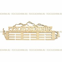 "Медальница ""Скалолазание"""
