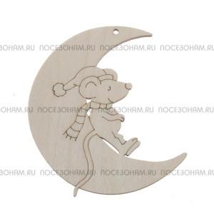"""Фигурка подвес с контуром """"Мышонок-мечтатель на луне"""""""