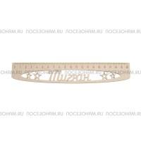 """Именная сантиметровая линейка """"Тигран"""" (на 20 см)"""