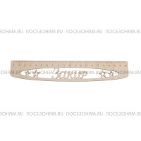 """Именная сантиметровая линейка """"Закир"""" (на 20 см)"""