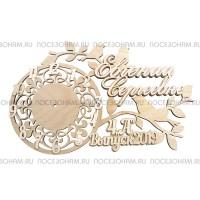 """Деревянная заготовка настенных часов """"Учителю"""""""