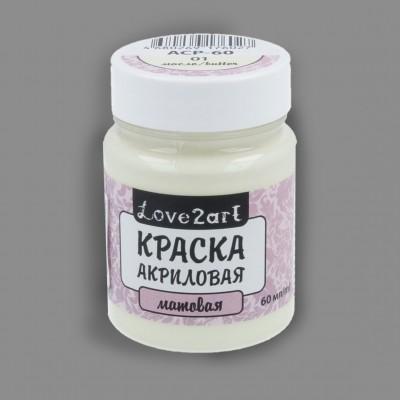 "Краска акриловая ""Love2art"" матовая, цвет ваниль 01, 60 мл"