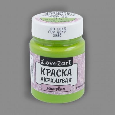 """Краска акриловая """"Love2art"""" матовая, цвет зеленое яблоко 12, 60 мл"""