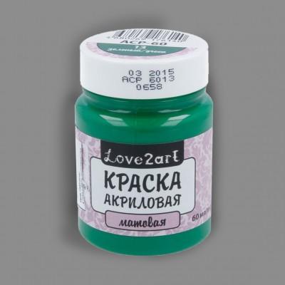 """Краска акриловая """"Love2art"""" матовая, цвет зеленый 13, 60 мл"""