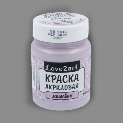 "Краска акриловая ""Love2art"" матовая, цвет фиолетовый 20, 60 мл"