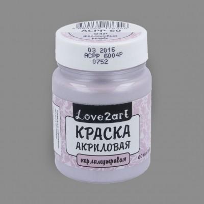 """Краска акриловая """"Love2art"""" перламутровая, цвет фиолетовый 04P, 60 мл"""