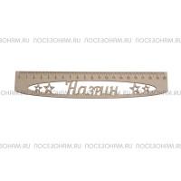 """Именная сантиметровая линейка """"Назрин"""" (на 20 см)"""