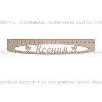 """Именная сантиметровая линейка """"Ксения"""" (на 20 см)"""