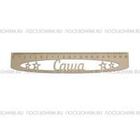 """Именная сантиметровая линейка """"Саша"""" (на 20 см)"""