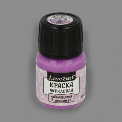 """Краска акриловая """"Love2art"""" """"светящаяся в темноте"""", цвет фиолетовый 03, 30 мл"""
