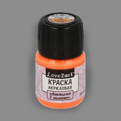 """Краска акриловая """"Love2art"""" """"светящаяся в темноте"""", цвет оранжевый 04, 30 мл"""