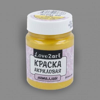 """Краска акриловая """"Love2art"""" металлик, цвет золото барокко 01М, 60 мл"""