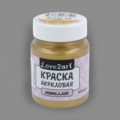 """Краска акриловая """"Love2art"""" металлик, цвет античное золото 03М, 60 мл"""