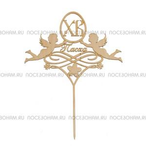 """Деревянный пасхальный топпер """"Пасха"""" с ангелочками"""