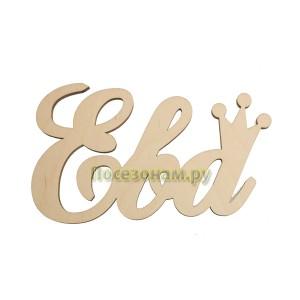 """Надпись плоская с именем """"Ева"""""""