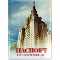 """Обложка для паспорта """"Столица"""", 188х134 мм"""