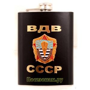 """Фляжка """"ВДВ СССР"""" (черная)"""