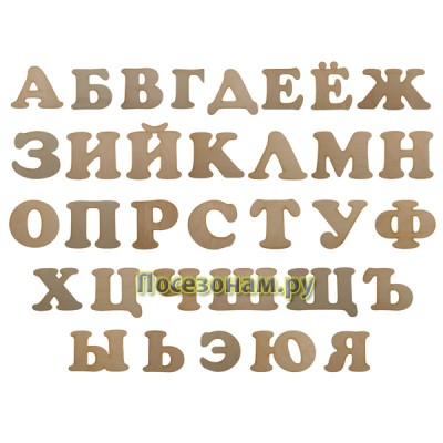 Деревянная заготовка набора всех букв алфавита (33 буквы от а до я)