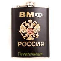 """Фляжка """"ВМФ"""" (черная)"""