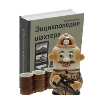 """Набор """"Шахтер + 3 рюмки"""""""