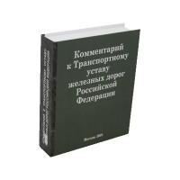 """Часы-фляга фарфоровые """"РЖД"""""""