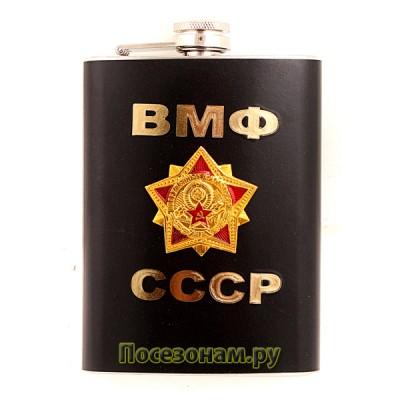 """Фляжка """"ВМФ СССР"""" (черная)"""