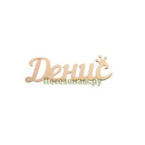 """Надпись плоская с именем """"Денис"""""""