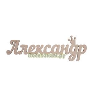 """Надпись плоская с именем """"Александр"""""""