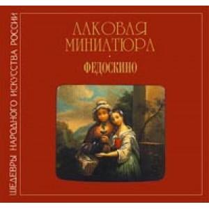 "Книга ""Лаковая миниатюра. Федоскино"""